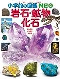 岩石・鉱物・化石 (小学館の図鑑NEO)