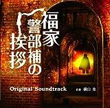 フジテレビ系ドラマ「福家警部補の挨拶」オリジナルサウンドトラック