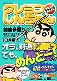 クレヨンしんちゃんデラックス 前途多難!剣道やればオラもイケメーン編 (アクションコミックス(COINSアクションオリジナル))