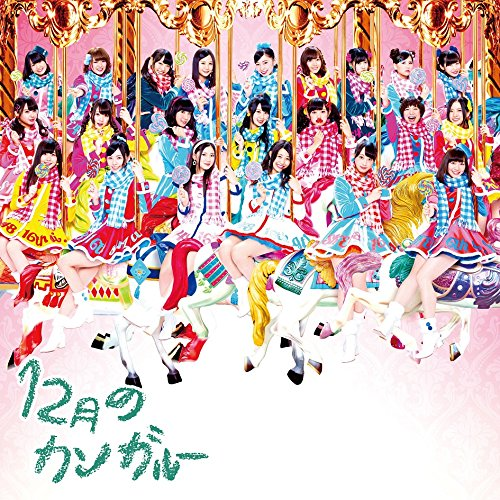 12月のカンガルー (CD+DVD) (Type-D) (初回盤)