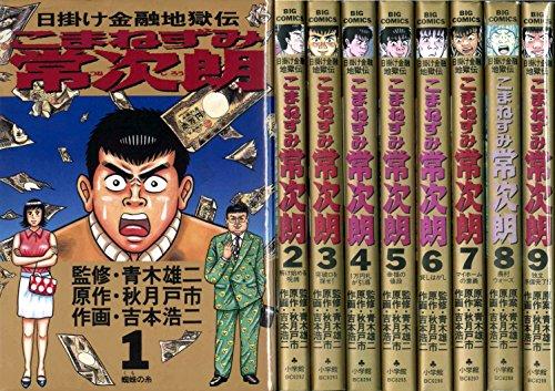 こまねずみ常次朗 コミック 1-9巻セット (こまねずみ常次朗―日掛け金融地獄伝 )