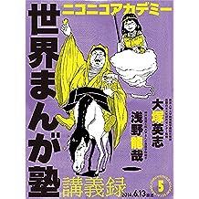 ニコニコアカデミー 世界まんが塾講義録 第5回 (角川書店単行本)
