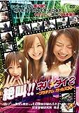 絶叫!!ネバーダイ2 〜プラチナム・ガールズ30〜 [DVD]