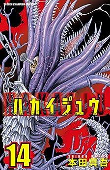 [本田真吾]のハカイジュウ(14) (少年チャンピオン・コミックス)