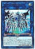 遊戯王 / 星痕の機界騎士(ウルトラレア) / EXFO-JP047 / EXTREME FORCE(エクストリーム・フォース)