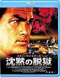 沈黙の脱獄 [Blu-ray]