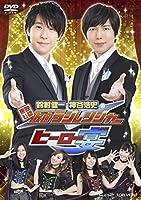 東映公認 鈴村健一・神谷浩史の仮面ラジレンジャー ヒーロー宴! ! ! [DVD]