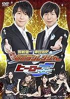 東映公認 鈴村健一・神谷浩史の仮面ラジレンジャー ヒーロー宴! ! !