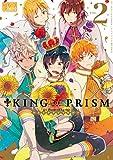 KING OF PRISM by PrettyRhythm コミックアンソロジー VOL.2 (DNAメディアコミックス)