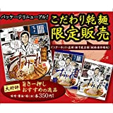 すみれ 味噌ラーメン (乾麺スープ付) 10食入り