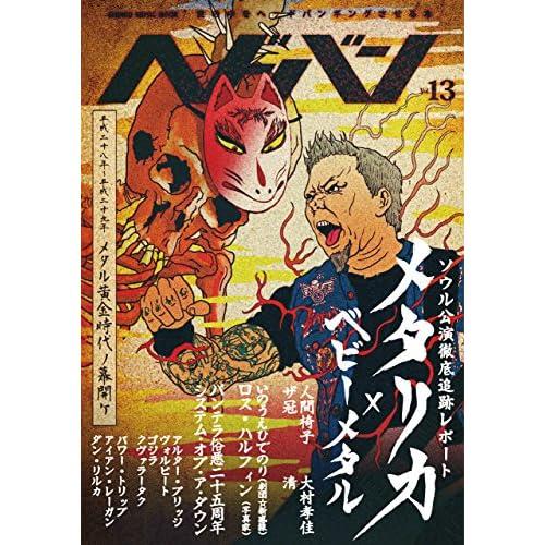 ヘドバン Vol.13 (シンコー・ミュージックMOOK)