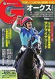 週刊Gallop(ギャロップ) 5月21日号 (2017-05-16) [雑誌]