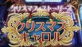 クリスマス・ストーリーズ:クリスマス・キャロル [ダウンロード]