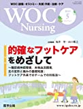WOC Nursing 2019年5月 Vol.7No.5 特集:的確なフットケアをめざして~糖尿病神経障害,末梢血流障害,足の変形と痛みの基礎知識;フットケア外来でのチームでの対処法~
