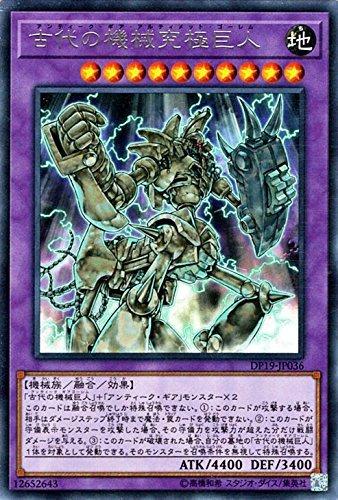 古代の機械究極巨人 レア 遊戯王 レジェンドデュエリスト編2 dp19-jp036