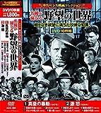 サスペンス映画 コレクション 名優が演じる野望の世界 真昼の暴動 DVD10枚組 ACC-160 画像