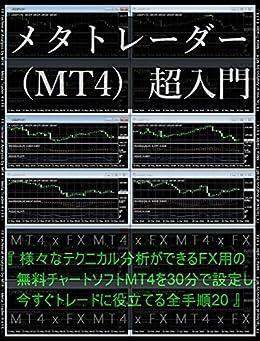 [かどやたつひこ]の『 メタトレーダー (MT4) 超入門 』- 様々なテクニカル分析ができるFX用の無料チャートソフトMT4を30分で設定し、今すぐトレードに役立てる全手順20 -