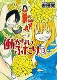 働かないふたり 13巻 (バンチコミックス)