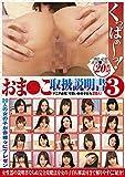 おま●こ取扱説明書3 [DVD]