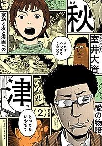 秋津 2巻 表紙画像