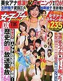 増刊 特冊新鮮組 DX (デラックス) 女子アナSHOOTING!(シューティング) 2011年 07月号 [雑誌]