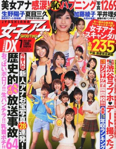 増刊 特冊新鮮組 DX (デラックス) 女子アナSHOOTING!(シューティング) 2011年 07月号 [雑誌] -