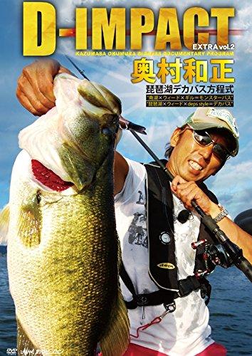 釣りビジョン(Tsuri Vision) 奥村和正 D-IMPACT vol.2