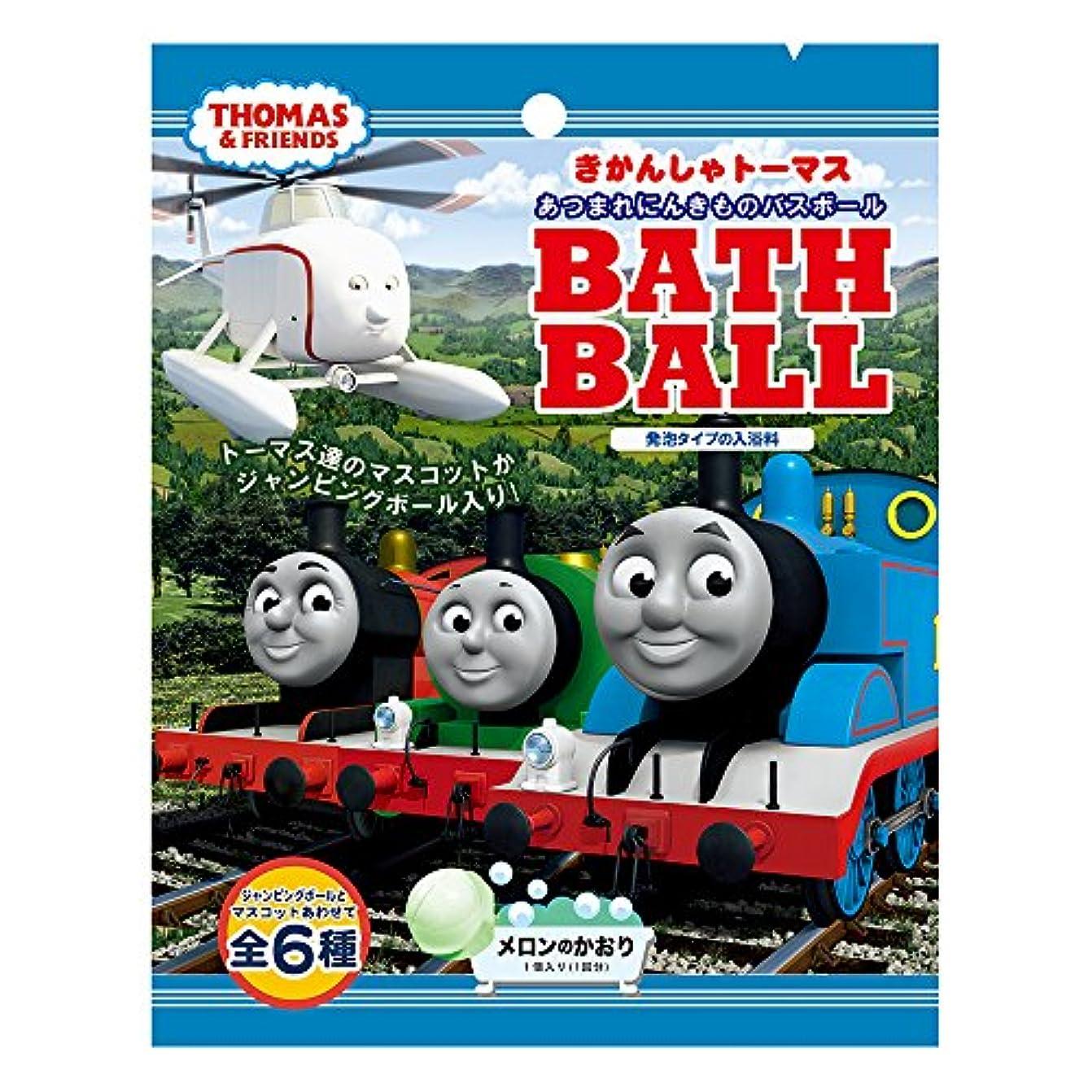 雲第違反きかんしゃトーマス 入浴剤 あつまれにんきもの バスボール おまけ付き メロンの香り OB-TOB-5-1