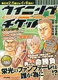 ウイニング・チケット ~地方馬の意地! 編~ (ぶんか社コミックス)