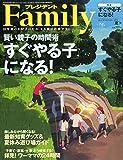 プレジデントFamily2015夏号