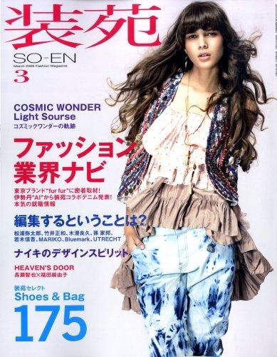 装苑 2009年 03月号 [雑誌]の詳細を見る