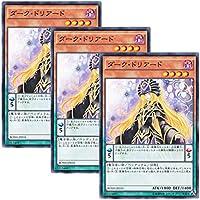 【 3枚セット 】遊戯王 日本語版 BOSH-JP035 海外未発売 ダーク・ドリアード (ノーマル)