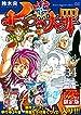 七つの大罪 DVD付き限定版 第34巻