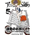 アニウッド大通り 5: アニメ監督一家物語