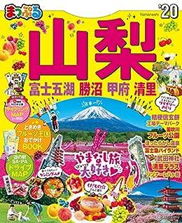 [昭文社]のまっぷる 山梨 富士五湖・勝沼・甲府・清里'20