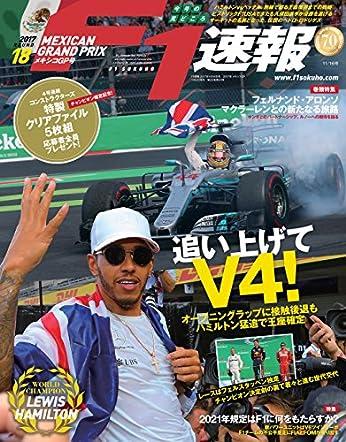 F1 (エフワン) 速報 2017 Rd (ラウンド) 18 メキシコGP (グランプリ) 号 [雑誌] F1速報