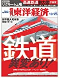 週刊東洋経済 2014年10/25号 [雑誌]