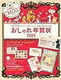おしゃれ年賀状2014 【CD-ROM付き】 (宝島MOOK) 画像