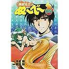 地獄先生ぬ~べ~ (05) (集英社文庫―コミック版 (お60-5))