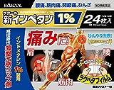 【第2類医薬品】新インペタン1% 24枚 ※セルフメディケーション税制対象商品