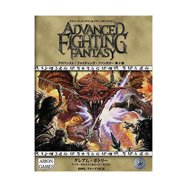 アドバンスト・ファイティング・ファンタジー第2版の商品画像