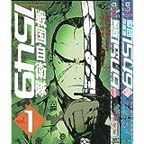 戦国自衛隊1549 コミック 全2巻完結セット
