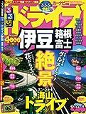 るるぶナビ ドライブ伊豆箱根富士 (ナビシリーズ)