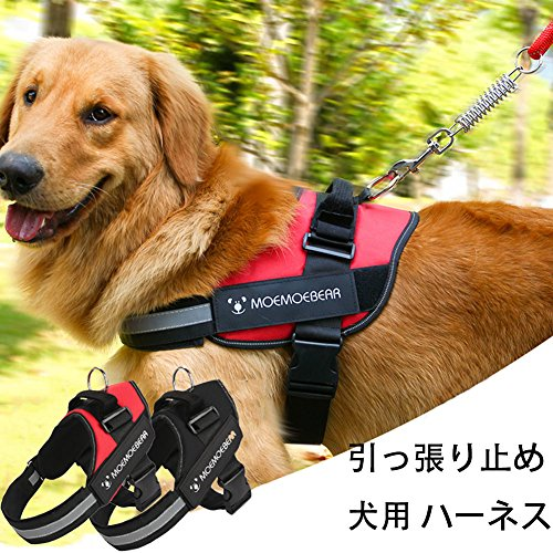 犬用 大型犬ハーネス 咳き込み軽減 ハンドル付き 丈夫な生地 反射材料 オックスフォード製 ワンちゃん 胴回り輪 簡単着脱 調節可能 レッド L
