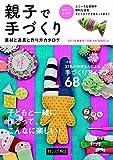親子で手づくり 2017年春夏号 -素材と道具と作り方カタログ- ([カタログ])