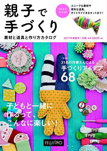親子で手づくり 2017年春夏号 -素材と道具と作り方カタログ- ([カタログ])の詳細を見る