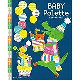 シャディ カタログギフト BABY Palette (ベビーパレット) 出産祝い のびのび 包装紙:ローズメモリー