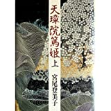 天璋院篤姫 / 宮尾 登美子 のシリーズ情報を見る