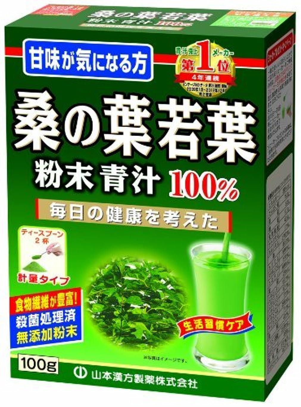 メーター公平からに変化する山本 桑の葉青汁粉末100% 100g×(6セット)