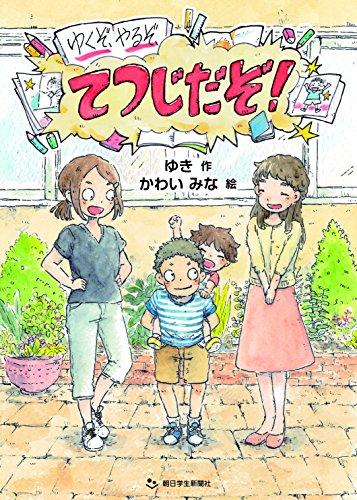 ゆくぞ、やるぞ、てつじだぞ! (朝日小学生新聞の人気連載小説)の詳細を見る